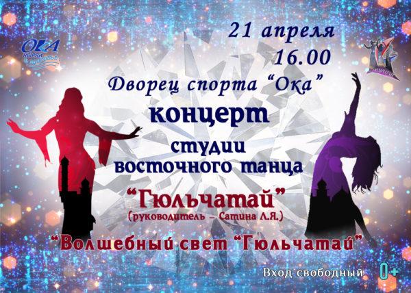 Отчетный концерт студии восточного танца «Гюльчатай» Дворца спорта «Ока»