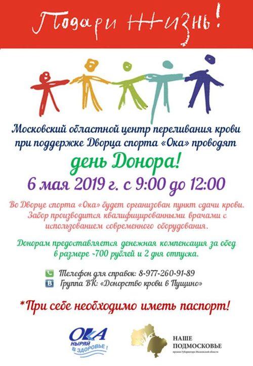 Очередной день Донора пройдет во Дворце спорта «Ока» 6 мая!