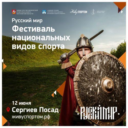 Фестиваль национальных видов спорта «Русский мир» пройдёт 12 июня в Сергиевом Посаде!