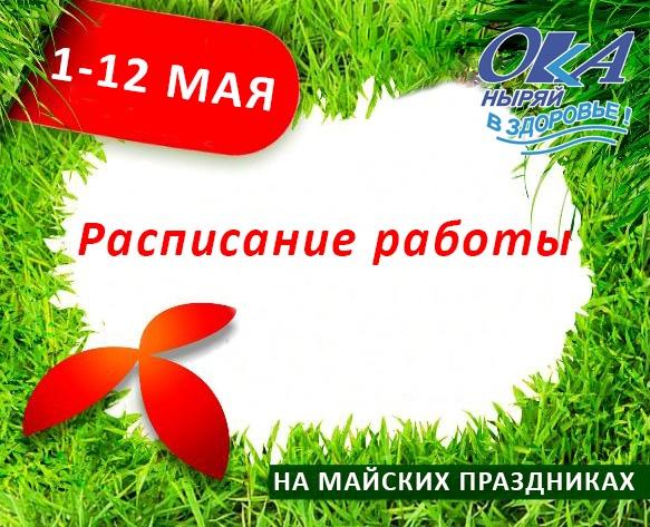 Расписание работы спорткомплекса на майские праздники!