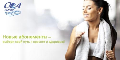 Новые абонементы во Дворце спорта «Ока»!