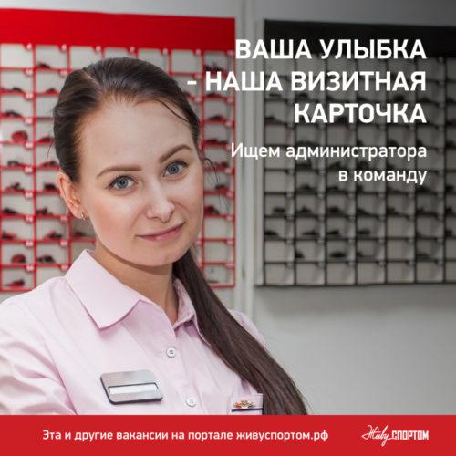 Ищешь работу в спортивной отрасли Московской области?