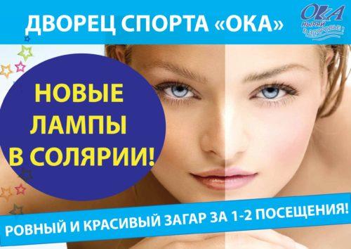 С 21 октября изменяется режим работы салона «Ока-бьюти»»!