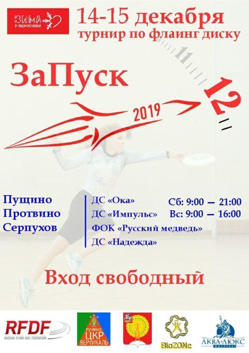 XII ежегодный турнир по флаинг диску (алтимат фрисби) «ЗаПуск»