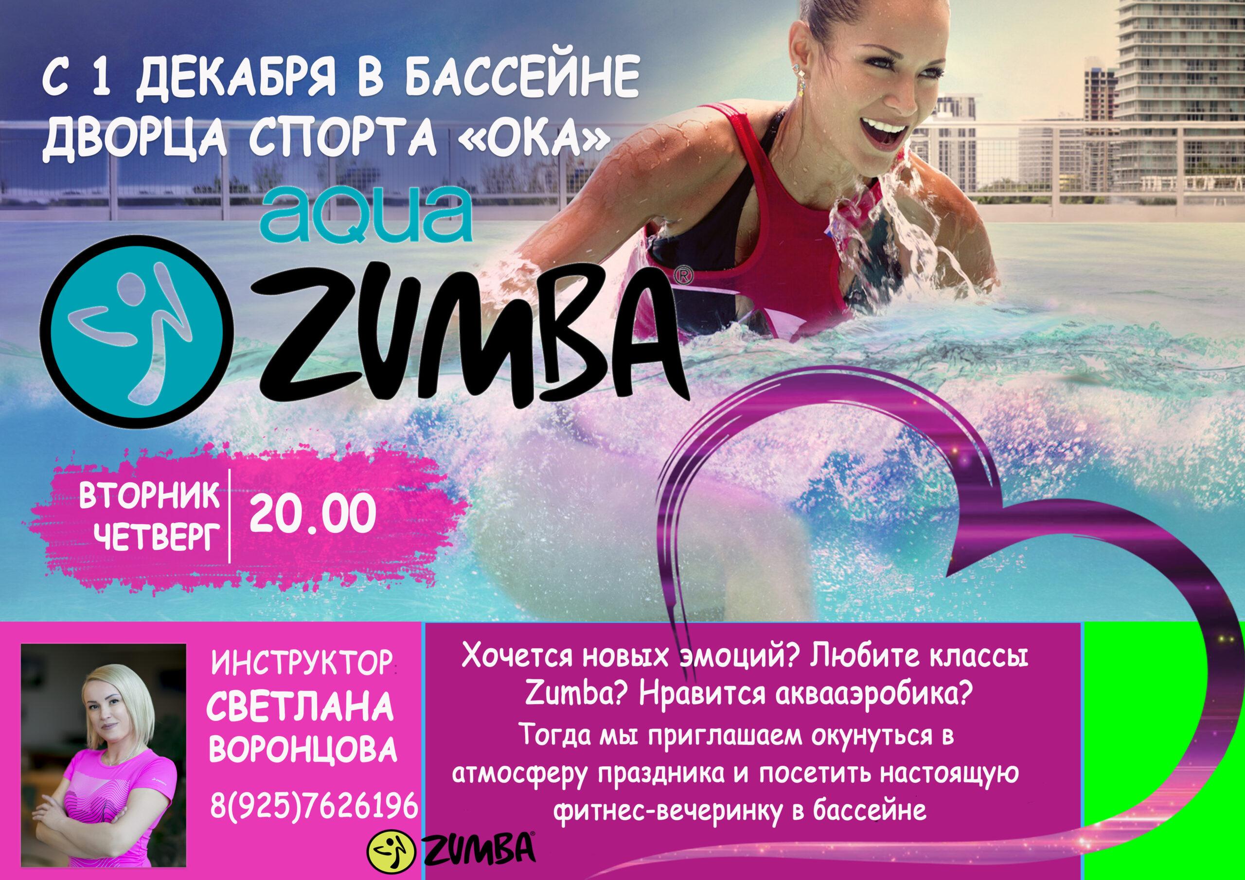 С 1 декабря стартует ZUMBA aqua dance