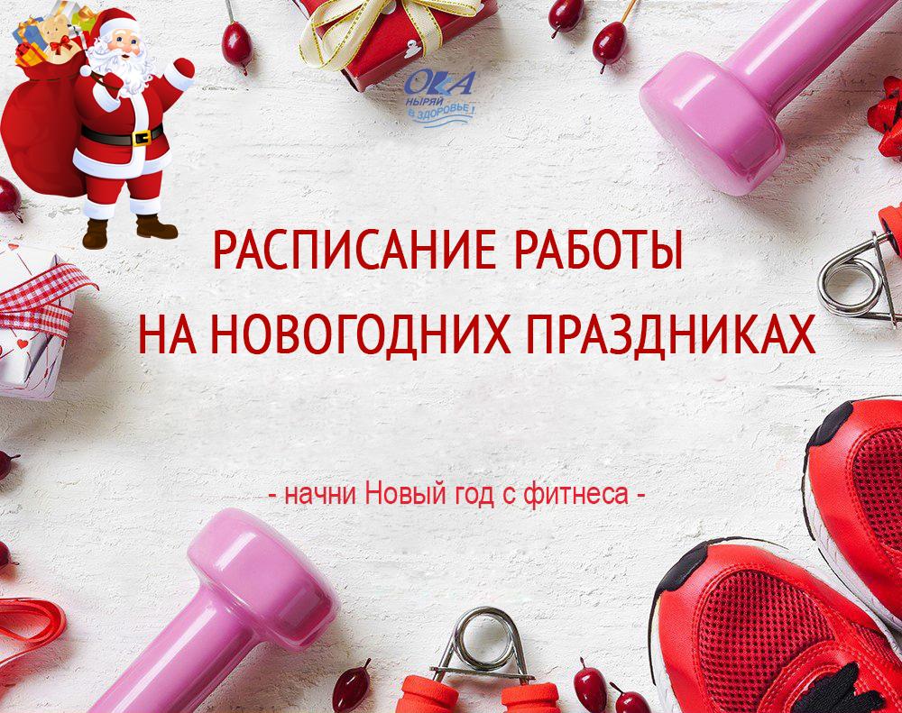 Расписание работы спорткомплекса в новогодние каникулы!
