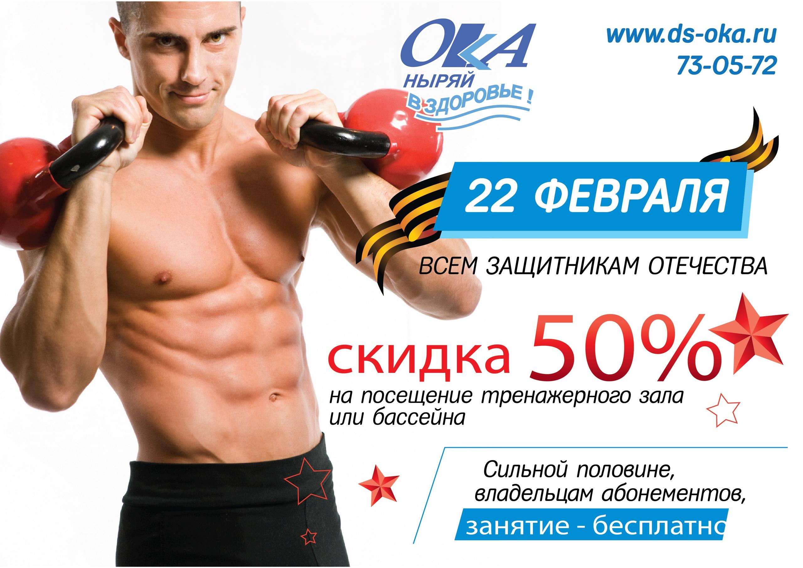 Дворец спорта «Ока» дарит подарки для настоящих мужчин!
