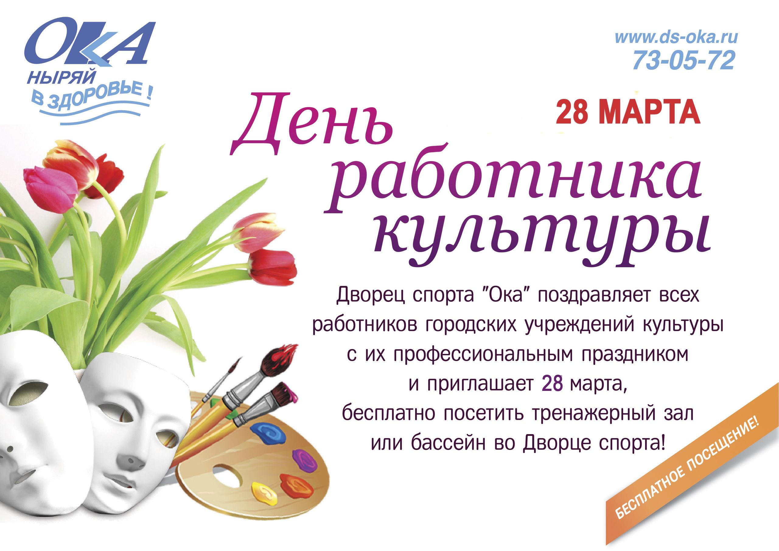 25 Марта «День работника культуры»