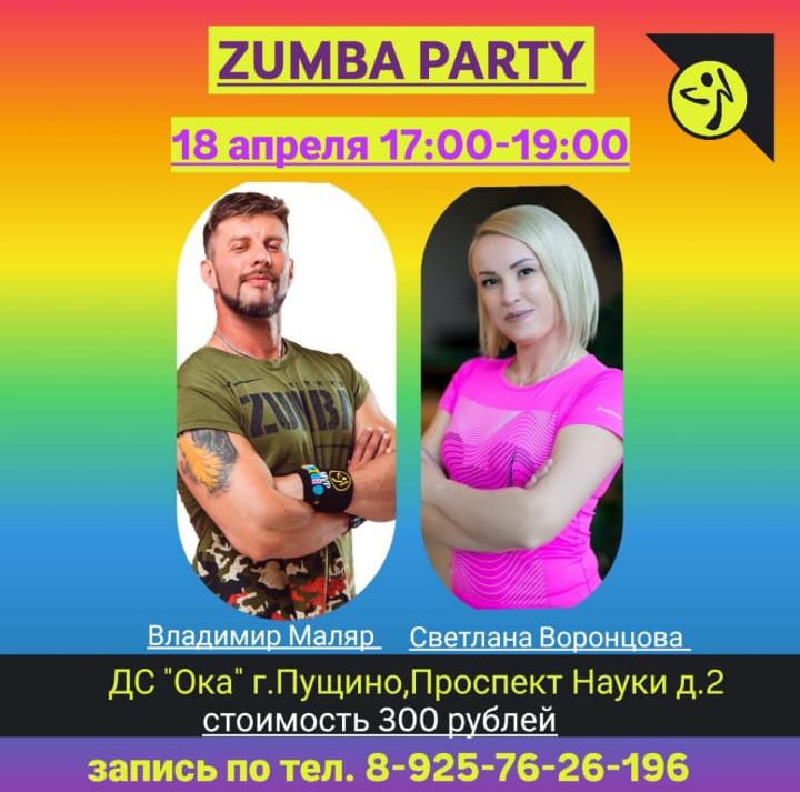 ZUMBA PARTY в Пущино!
