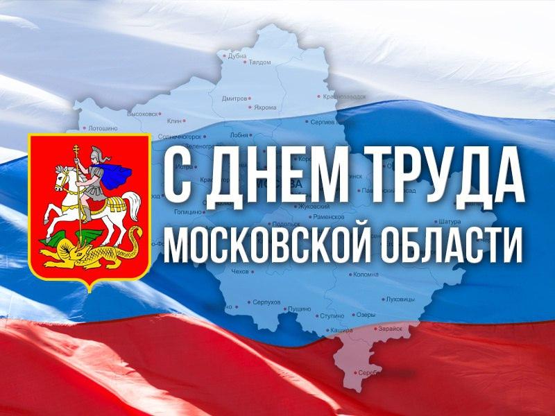 Расписание мероприятий в рамках городского спортивного праздника посвященного Дню труда в Московской области!