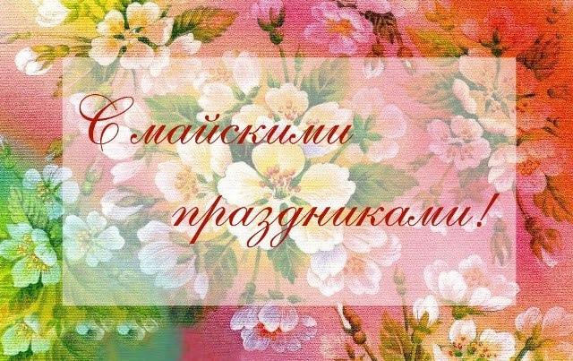 Режим работы Дворца спорта «Ока» в майские праздники!