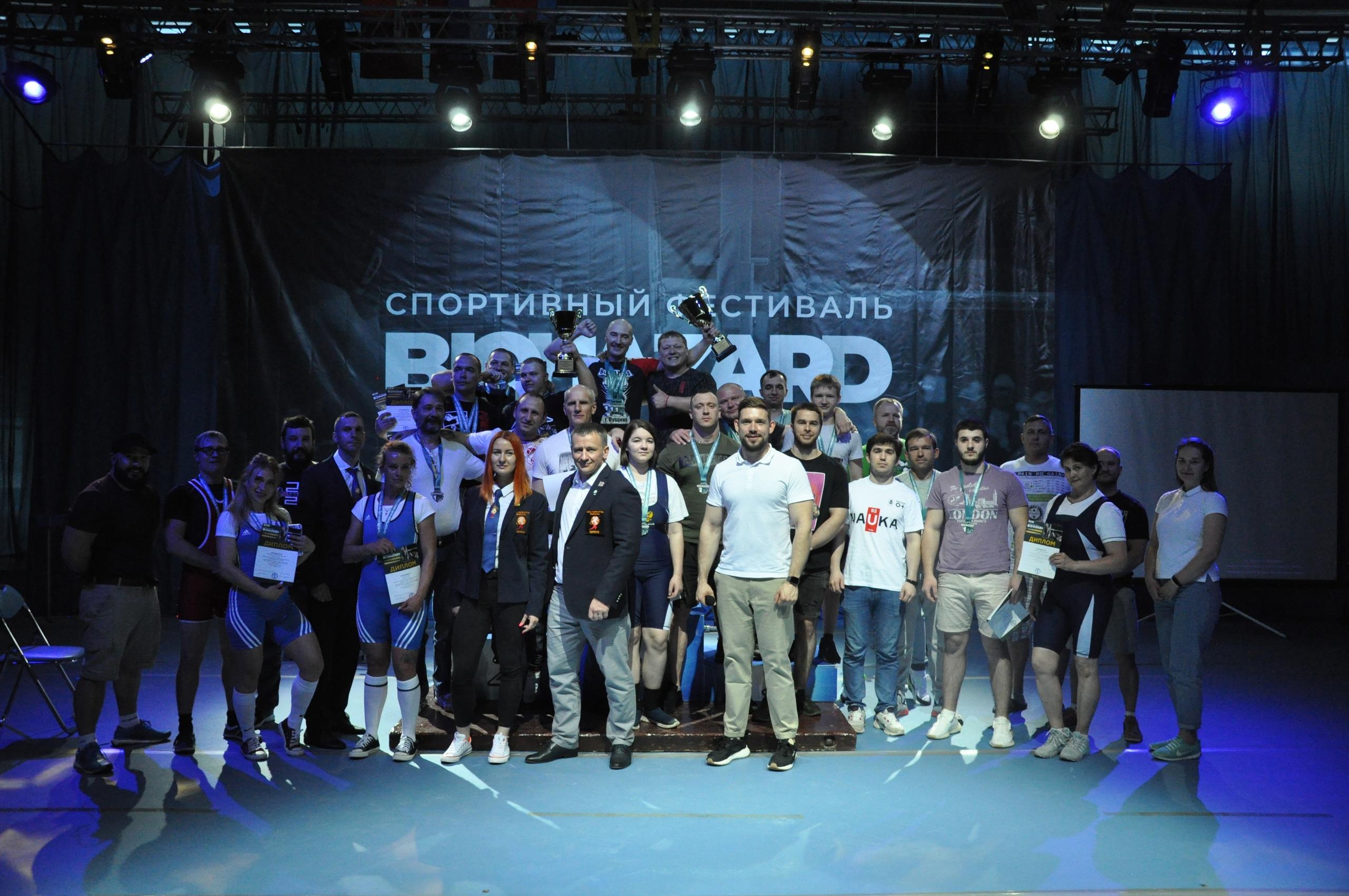 22-23 мая в универсальном зале Дворца спорта «Ока» прошел спортивный фестиваль «BIOHAZARD».