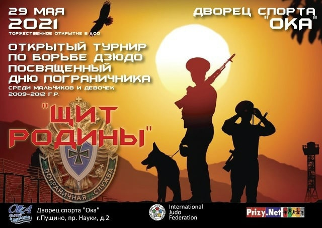 II Открытый турнир по дзюдо «Щит Родины», посвященный Дню пограничника, пройдет во Дворце спорта «Ока» 29 мая.