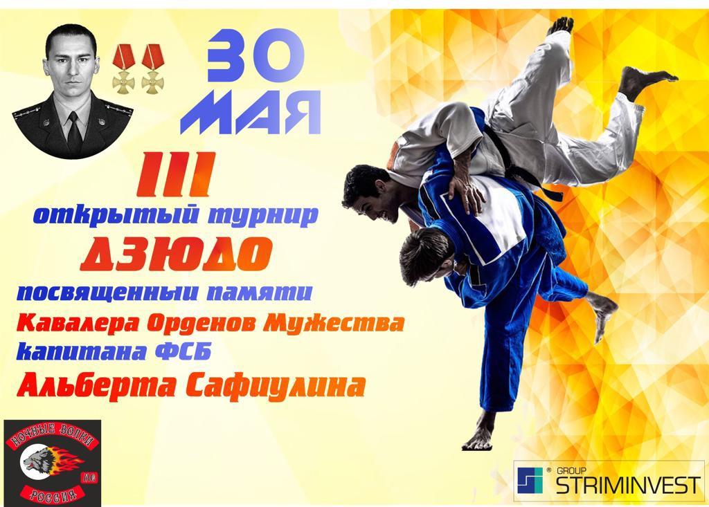 30 мая во Дворце спорта «Ока» пройдет III Открытый турнир по дзюдо памяти капитана ФСБ А.Сафиулина