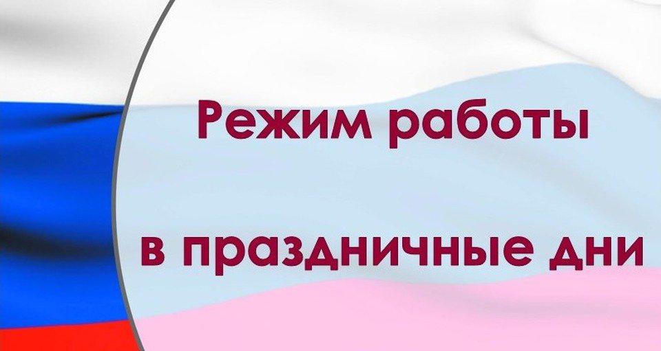 Изменение графика работы Дворца спорта «Ока» в праздничные дни.