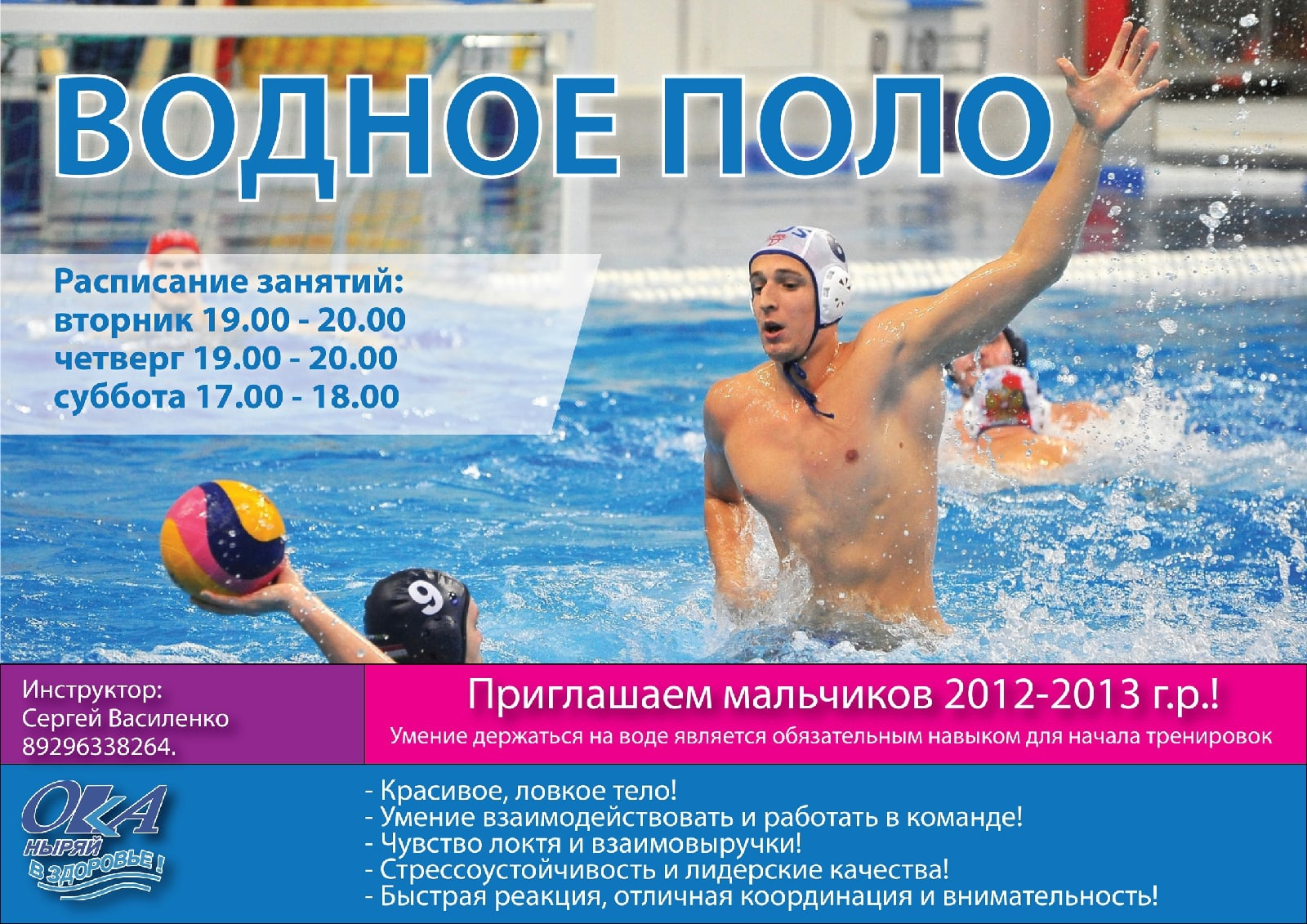 Во Дворце спорта «Ока» открыт набор мальчиков 2012-2013 года рождения в детскую секцию «Водное поло».